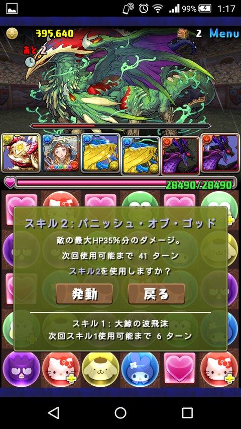 Screenshot_2019-06-28-01-17-14