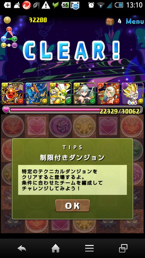 Screenshot_2014-10-11-13-10-27