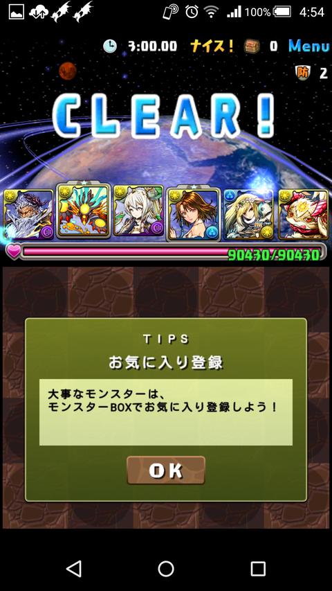 Screenshot_2018-02-12-04-54-21