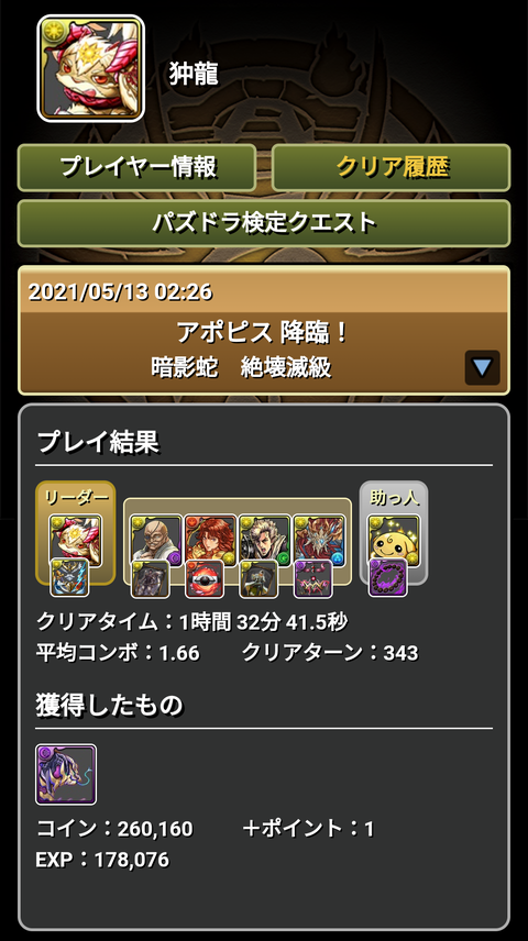 Screenshot_20210513-022744