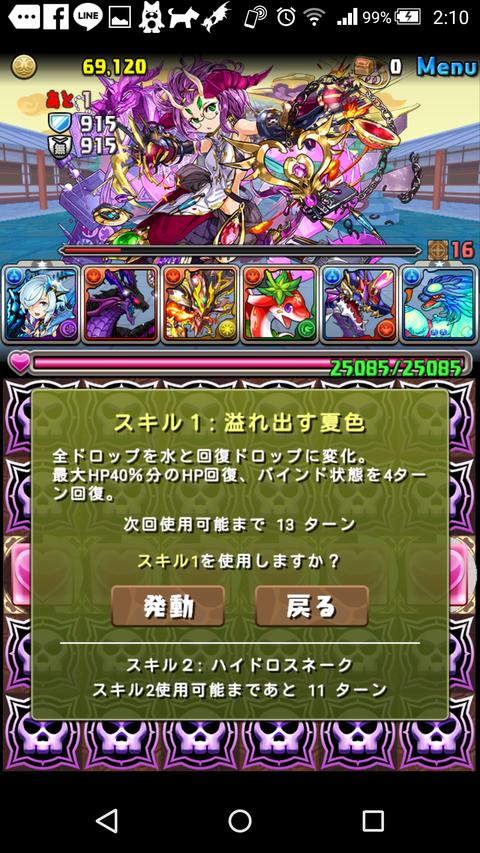 Screenshot_2018-09-23-02-10-13