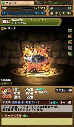 ryuki_belt