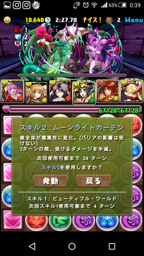 Screenshot_2018-06-22-00-39-42