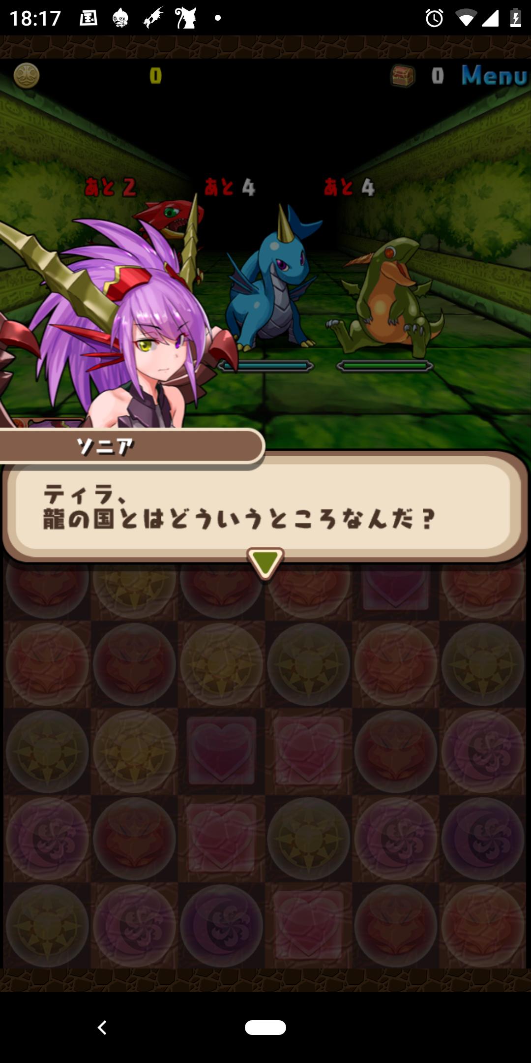 ソニア 編 パズドラ