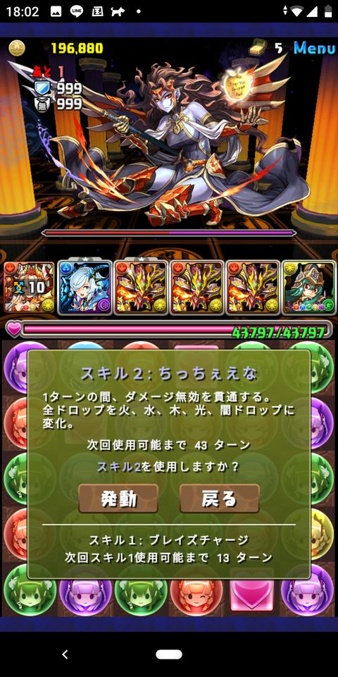Screenshot_20190714-180230