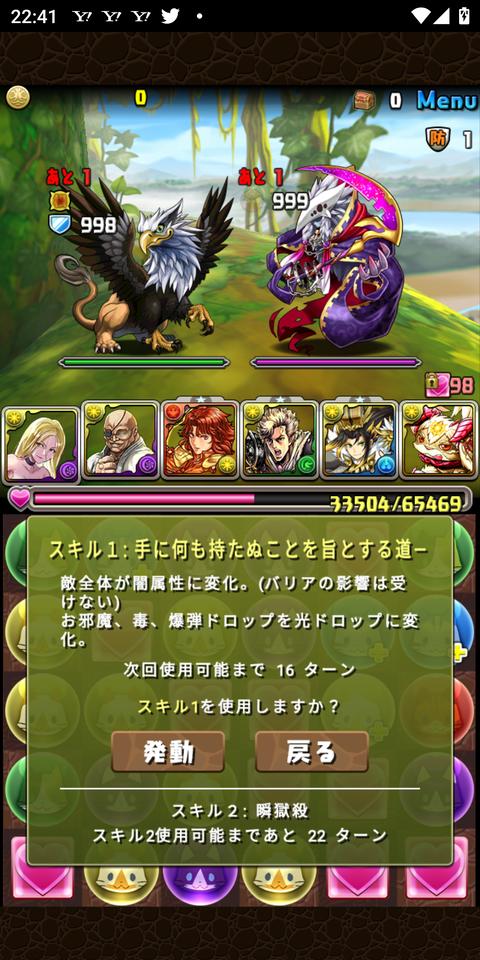 Screenshot_20210724-224131
