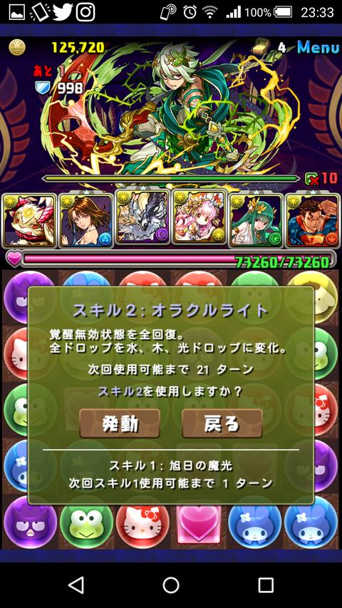 Screenshot_2019-05-29-23-33-11