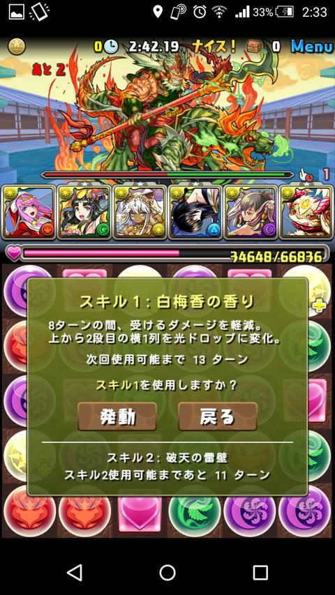 Screenshot_2018-06-08-02-33-08