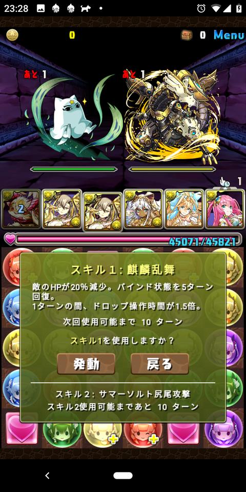 Screenshot_20191211-232811