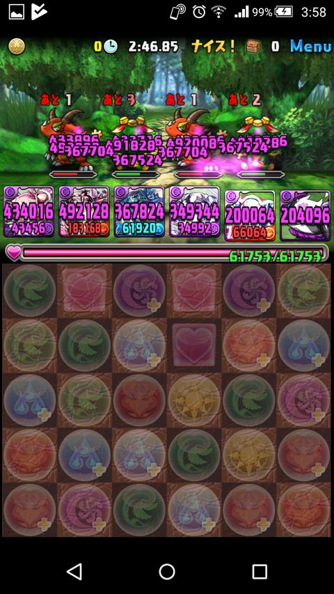 Screenshot_2018-02-07-03-58-49