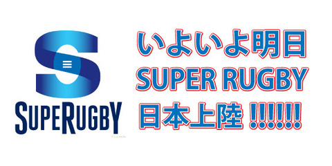 superugby