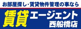 賃貸エージェント西船橋店のホームページはこちらです。