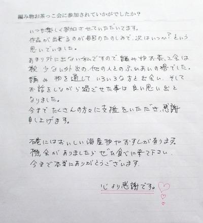 IMG_3031b