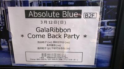 Gala Ribbon