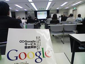 でいらん・Googleセミナー1