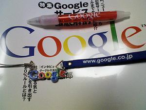 でいらん・Googleセミナー2