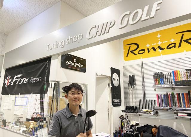 チップゴルフ営業再開