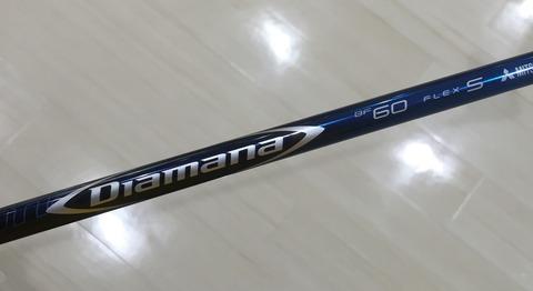 ディアマナ BF 6S