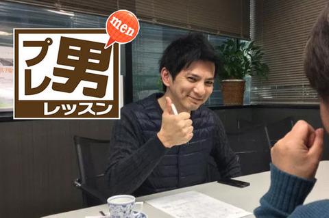 プレ男レッスン室屋修一メソッド