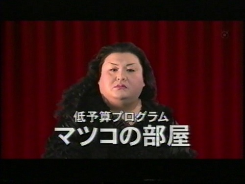 matsuko