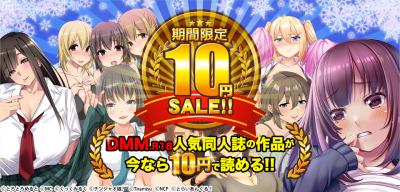 【即買い】 DMM期間限定10円セール!同人コミック7作が全て10円