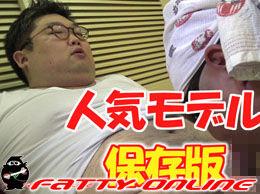 無料ゲイ動画 - デブゲイビデオ歴代人気モデル総集編!