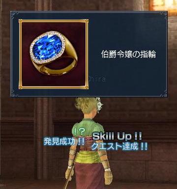 伯爵令嬢の指輪