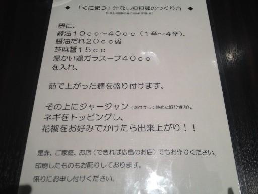 広島 汁なし担担麺 くにまつさんへ行ってきたどぉ~!!の巻☆