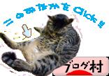 [ ブログランキング・にほんブログ村へ ]