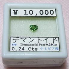 2009東京国際ミネラルフェア-デマントイドルース