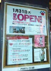 パツクラ浅草橋店リニューアル・ポスター