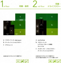 「east side tokyo」-フロアガイド1・2階<br> 1階[花器・造花]-フラワーベース(D&M depot)/アーティフィシャルフラワー/アウトレット<br> 2階[花器・ドライフラワー]-workshop/フラワーベース/レプリカ(フルーツ 野菜)/キャンドル/プリザーブド・ドライフラワー/アーティフィシャルフラワー