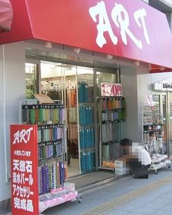 「アクセサリーART」5店目?新規オープン