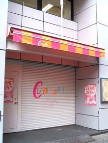 ギフトラップ館リニューアルオープン直前!