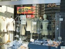 西川金太郎-閉店セール