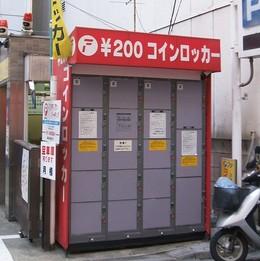 浅草橋マップ用-200円ロッカー