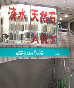 ART2店舗