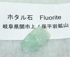 強蛍光のホタル石