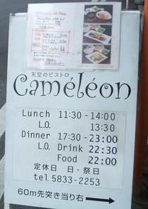カメレオン・メニュー
