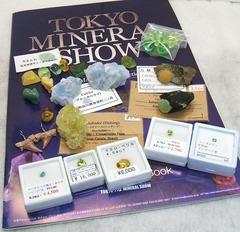 東京ミネラルショー2010-購入記録全体
