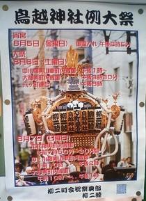 鳥越神社例大祭・スケジュールポスター