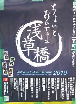 ちょいとおいでよ浅草橋ポスター・2010