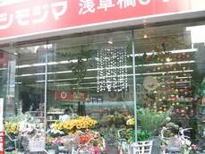 造花&装飾・シモジマ6号館・店舗外観