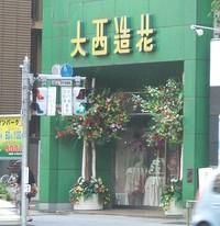 造花&装飾・大西造花・店舗外観(土曜なので閉店)