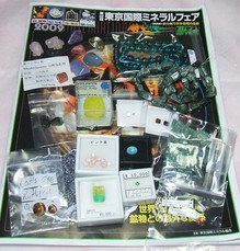 2009東京国際ミネラルフェア-お買い物記録