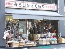 SUNさくらや-店舗外観