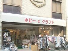 馬喰町の手芸用品卸・小売ショップ「マービー 2」正面入口