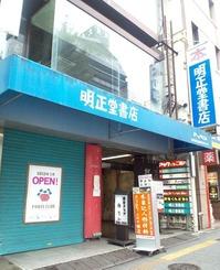 パーツクラブ浅草橋店・移転先