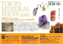 東京ミネラルショー2010案内DM