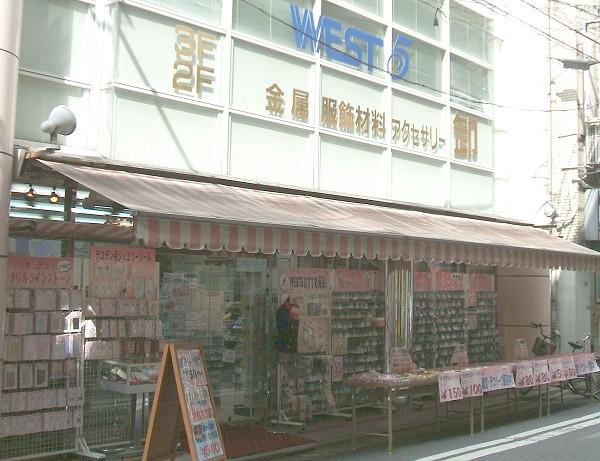 東宝商事の卸&小売店「ビーズショップ・WEST 5」,260